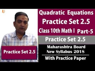Quadratic Equations Class 10th Maharashtra Board New Syllabus Part 5| Practice Set 2.5