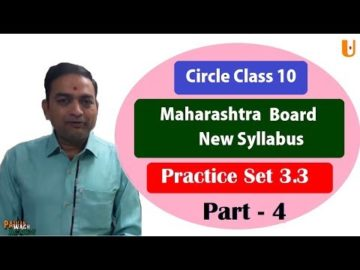 Circle Practice Set 3.3 Class 10th Maharashtra Board New Syllabus
